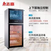 Chigo/志高 ZTP138消毒櫃立式家用消毒櫃商用小型迷你雙門碗櫃【果果新品】