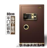 保險櫃家用辦公室80cm1米1.5/1.8指紋密碼全鋼防盜單門大型保險箱 交換禮物 YXS