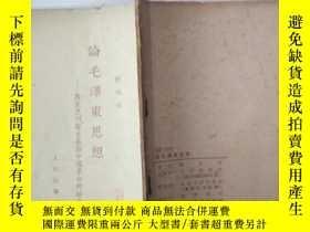 二手書博民逛書店罕見論毛澤東思想:馬克思列寧主義與中國革命的結合Y9532 重慶