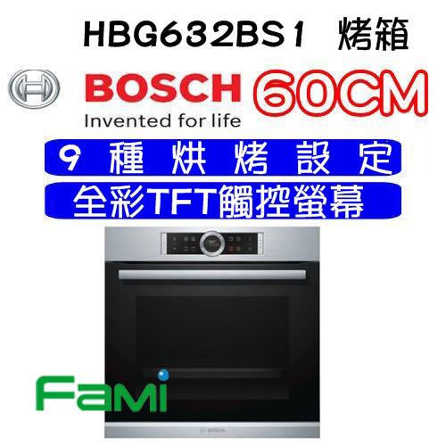 【fami】德國BOSCH 60公分嵌入式烤箱 HBG632BS1