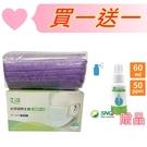 買1盒口罩送1瓶次氯酸水(台灣國際生醫) 一般成人 醫療口罩 平面 (50入/盒) (茄紫)