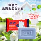 韓國 無瓊花衣襪去污洗衣皂 127g(單入)