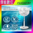 AIRMATE 艾美特 14吋 專利APP DC遙控立地電扇 FS35001RP 電風扇 立扇