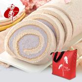 2019母親節預購【香帥蛋糕】經典芋泥卷二入組「送」香帥保冷袋 含運價$899