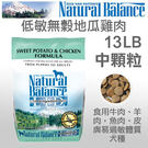 [寵樂子]《Natural Balance 天然寵物食糧》特殊低敏無穀地瓜雞肉全犬配方 - 13磅 / 全犬配方