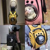 貓咪背包貓包大號太空艙包寵物手提全透明雙肩書包外出便攜 Moon衣橱 YYJ