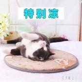 夏季寵物墊子萌寵可愛小清新睡墊清涼降溫耐咬睡墊 zh4039【艾菲爾女王】