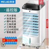 美菱空調扇制冷器家用宿舍單冷風機移動冷氣風扇水冷小型空調 220vNMS造物空間