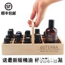 doterra多特瑞精油展示盒提籃木盒收納精油木盒21格 安妮塔小鋪