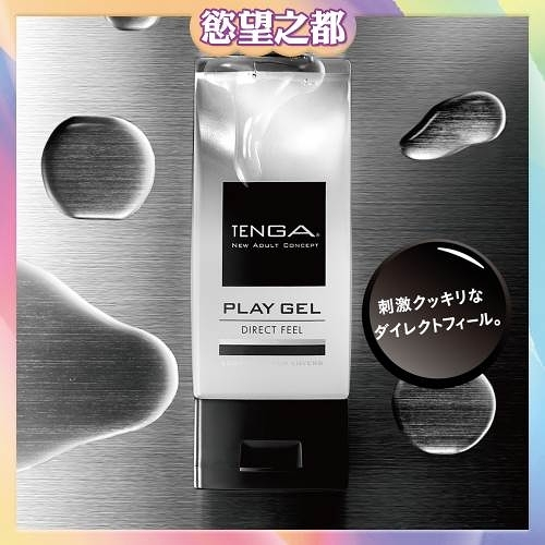 按摩油 潤滑液 日本TENGA PLAY GEL DIRECT FEEL 潤滑液 160ml 黑色