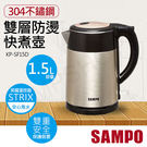 【聲寶SAMPO】1.5L雙層防燙不鏽鋼快煮壺 KP-SF15D