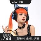 妖舞貓耳機3Gyowu頭戴式無線藍牙電腦電競游戲吃雞火線妹同款耳麥快速出貨快速出貨