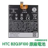 【免運費】附發票【送4大好禮】HTC U11 Life 原廠電池 B2Q3F100