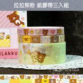 【 拉拉熊粉 紙膠帶三入組 】 日本進口 San-X Rilakkuma 懶懶熊 裝飾膠帶 菲林因斯特