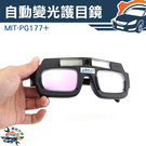 電焊眼鏡 燒焊 電焊 焊接 點焊 電焊 變色眼鏡 護目鏡 面罩 焊條 氬焊 變光(附眼鏡保護盒)