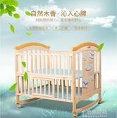 嬰兒床實木無漆搖籃床白色多功能寶寶床新生兒bb床拼接大床YXS『小宅妮時尚』