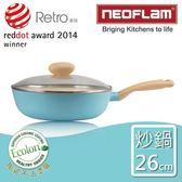 【韓國NEOFLAM】26cm陶瓷不沾炒鍋(Retro系列)+玻璃蓋-薄荷色