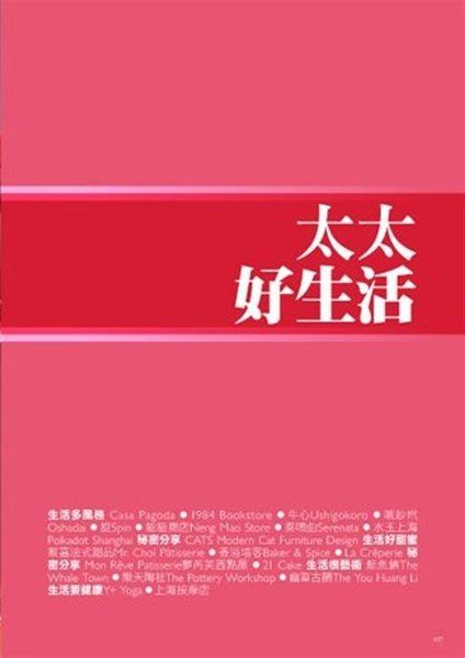 (二手書)太太愛上海:Ally & Shiny 太愛上海的好店私房分享100+