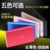 金屬外置2.5英寸筆記本台式機SSD固態機械USB3.0殼子sata硬盤『新佰數位屋』