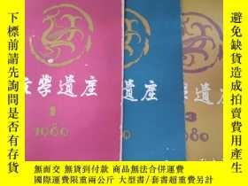 二手書博民逛書店文學遺產(季刊)罕見全1980年第1.2.3期 含復刊號Y273