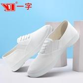 熱銷平底鞋一字牌男護士鞋白色勞保帆布鞋平底夏季透氣防臭工作鞋老北京布鞋貝芙莉