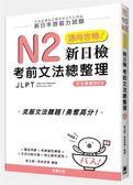 新日本語能力試驗:N2邁向合格!新日檢考前文法總整理﹝附光碟﹞