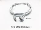 Type-C轉Macbook筆電充電線器...