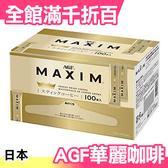 日本 AGF MAXIM FREEZE DRIED 黑咖啡100入 奢華嚴選濃郁金爵黑咖啡 隨身包【小福部屋】