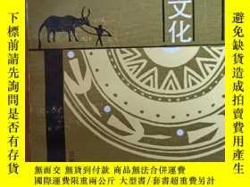 二手書博民逛書店罕見雲南歷史文化新探(作者簽名)Y20569 出版1993