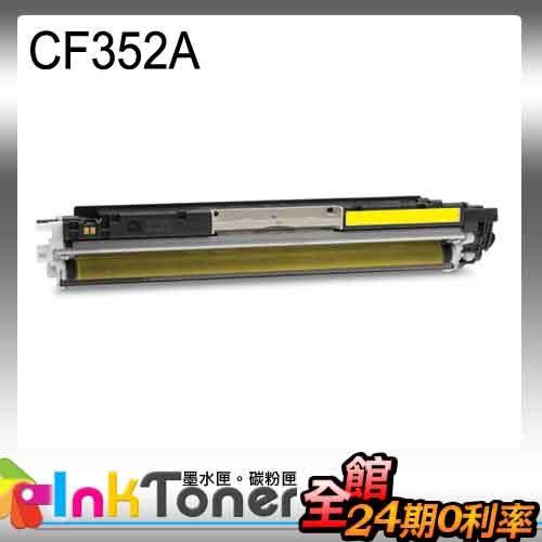 HP CF352A No.130A相容碳粉匣(黃色)一支【適用】M176n/M177fw /另有CF350A黑/CF351A藍/CF353A紅【限時促銷價】