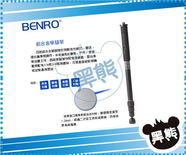 黑熊館 Benro 百諾 A28T 攝影單腳架 Manfrotto 500AH 油壓 雲台 穩定器 D71勝興公司貨