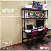 書桌電腦桌 工業風工作桌 (150cm大桌面) 層架桌 收納學習桌 辦公桌 免螺絲角鋼【空間特工】WDB50203