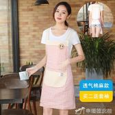 圍裙 廚房防水防油韓版時尚圍裙男女成人做飯圍腰罩衣工作服 辛瑞拉