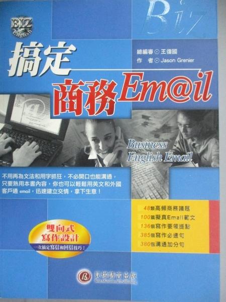 【書寶二手書T2/語言學習_YCS】搞定商務Email Business English Email_Jason Grenier
