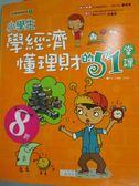 【書寶二手書T7/少年童書_XEF】小學生學經濟懂理財的51堂課_李燦教