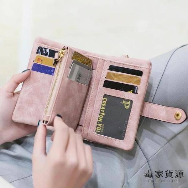 錢包女短款簡約韓版可愛兩折疊多功能零錢包【毒家貨源】