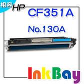 HP CF351A No.130A相容碳粉匣(藍色) 【適用】M176n/M177fw  /另有CF350A黑/CF351A藍/CF352A黃/CF353A紅
