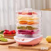 220V家用小型乾果機 水果蔬菜烘乾機 食物智能斷電風乾機 CJ6434『易購3c館』