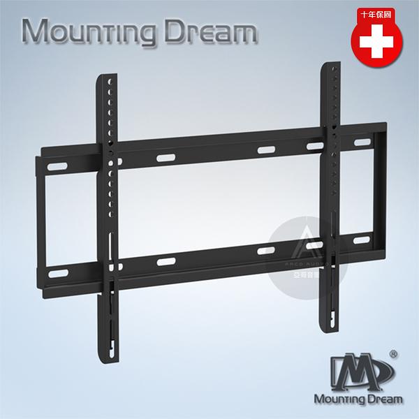 Mounting Dream 42-70吋薄型電視壁掛架 (XD2163)