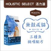 免運:Holistic Select活力滋〔三種魚挑嘴配方,無穀成貓,11.5磅〕