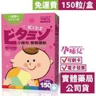 [免運費] 孕哺兒 小維他營養 嚼錠 150粒 葡萄口味 小兒專用 綜合維他命