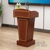 演講台迎賓台接待台發言培訓台導購台教師講台婚慶主持台廠家直銷HM 衣櫥秘密