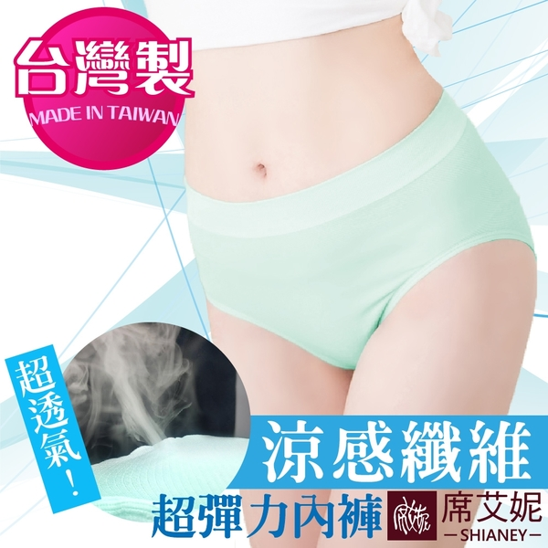 女性超彈力中腰內褲 涼感 冰涼纖維 台灣製造 no.6899 (綠色) -席艾妮SHIANEY