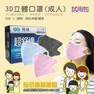 AOK 飛速 一般醫用3D立體口罩 免費...