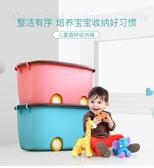 特大號兒童玩具收納箱塑料衣服收納盒卡通寶寶整理箱儲物箱子