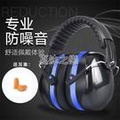 隔音耳罩 隔音耳罩耳塞睡眠專業防噪音學生工作睡覺防呼嚕降噪耳機護耳方天