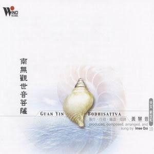 天女新世紀 10 南無觀世音菩薩 CD (音樂影片購)