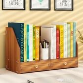 書架簡易桌上學生用兒童辦公書桌面置物架收納宿舍小書櫃簡約現代MBS『潮流世家』