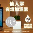 IDEA 仙人掌加濕器 夜燈 檯燈 靜音 居家生活 房間 辦公 定時開關 USB 精油 禮物