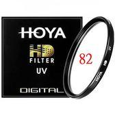 【聖影數位】HOYA HD MC UV Filter 82mm 超高硬度廣角薄框多層鍍膜UV鏡片